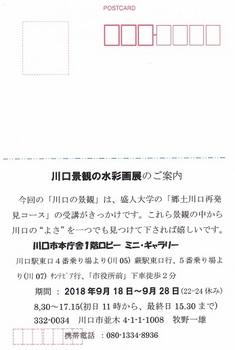 IMG_20180810_0002.jpg